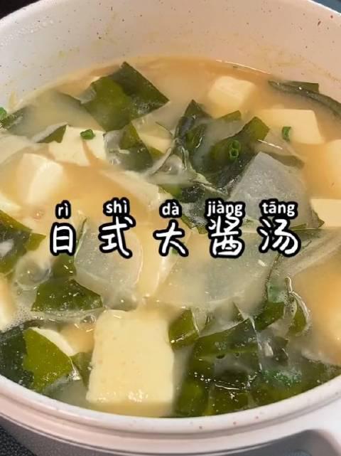 梨泰院class的吃腻了,日式大酱汤来来源火星娃