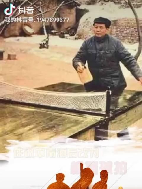 毛泽东一生钟爱乒乓球,打球的姿势也有所改变