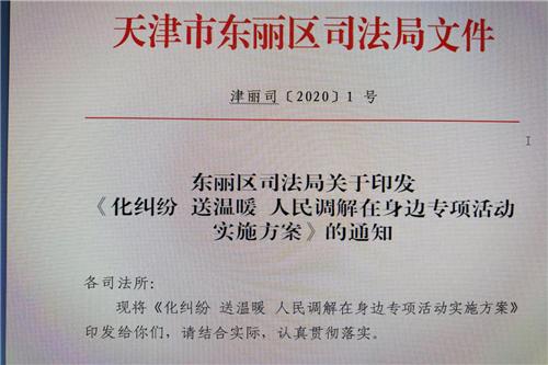 东丽司法局积极开展人民调解专项活动