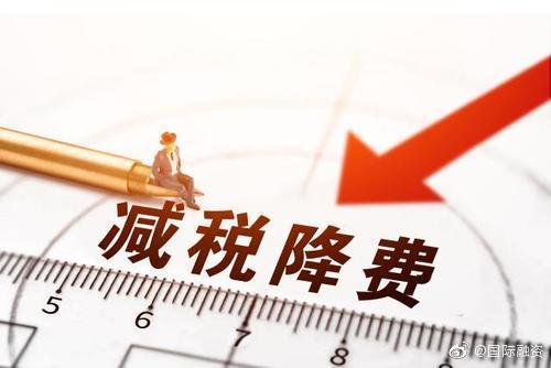 税务总局:今年前两月全国减税降费4027亿元