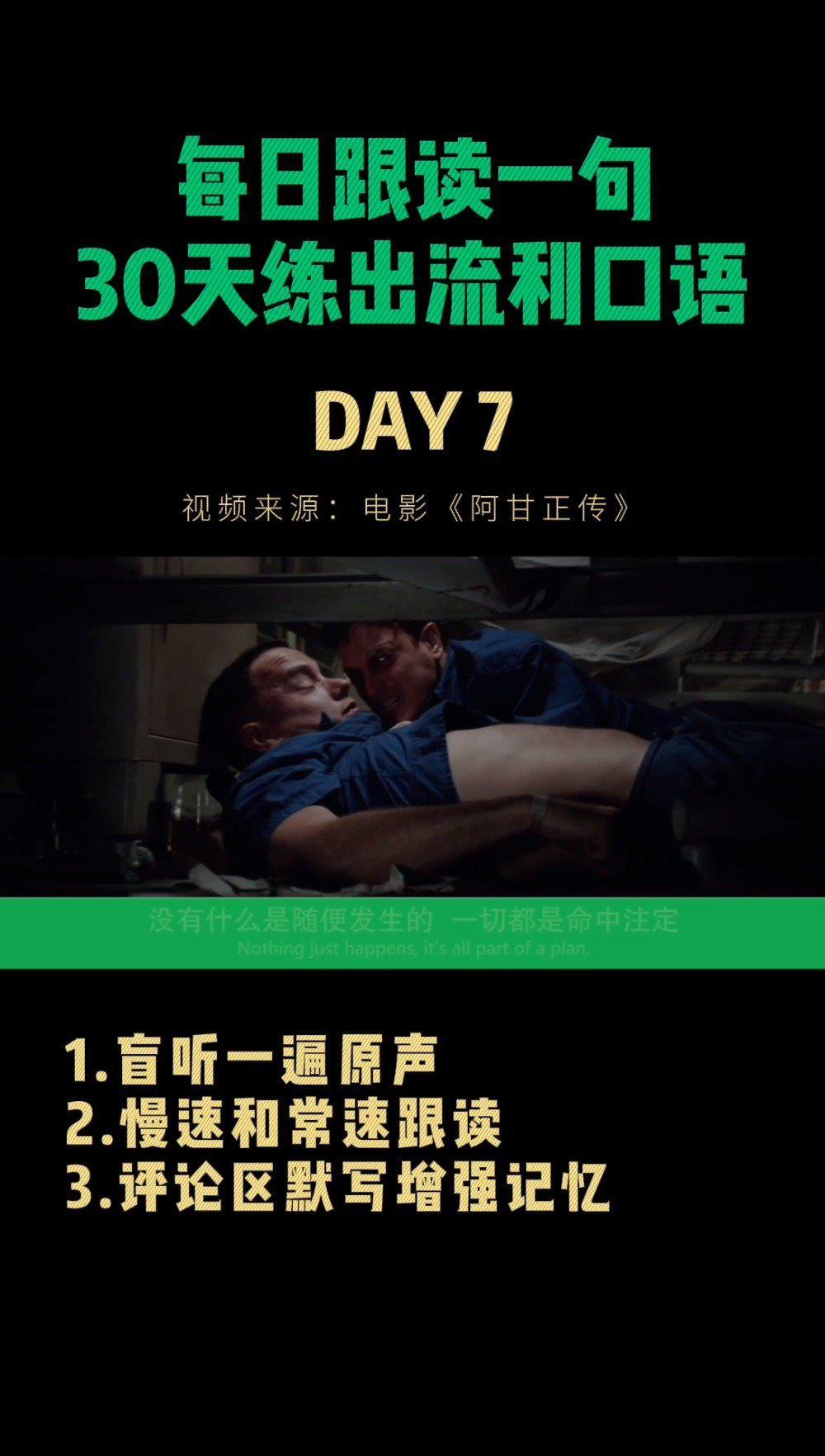 「每日一句口语练习day7」今天的口语打卡