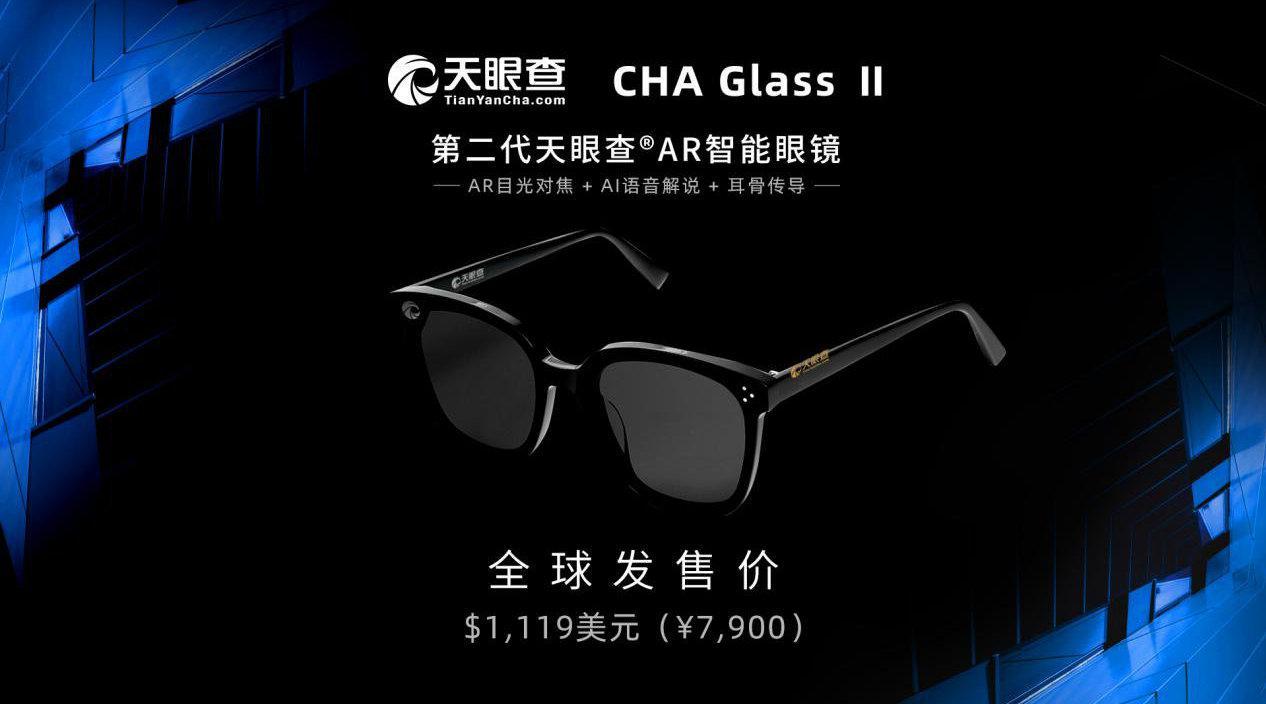 黑科技!天眼查CHAGlassⅡ全球发售!