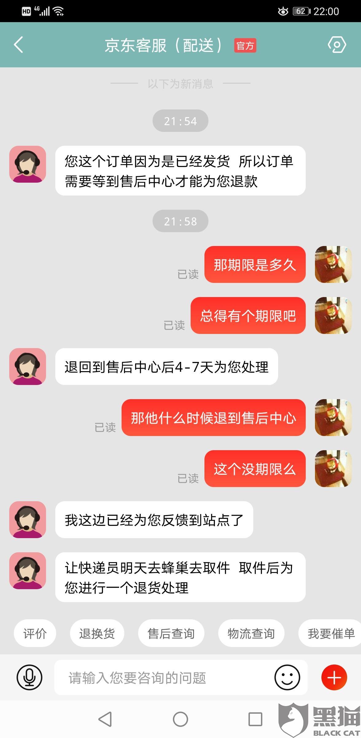 黑猫投诉:满口谎言的快递员!!!京东快退我钱