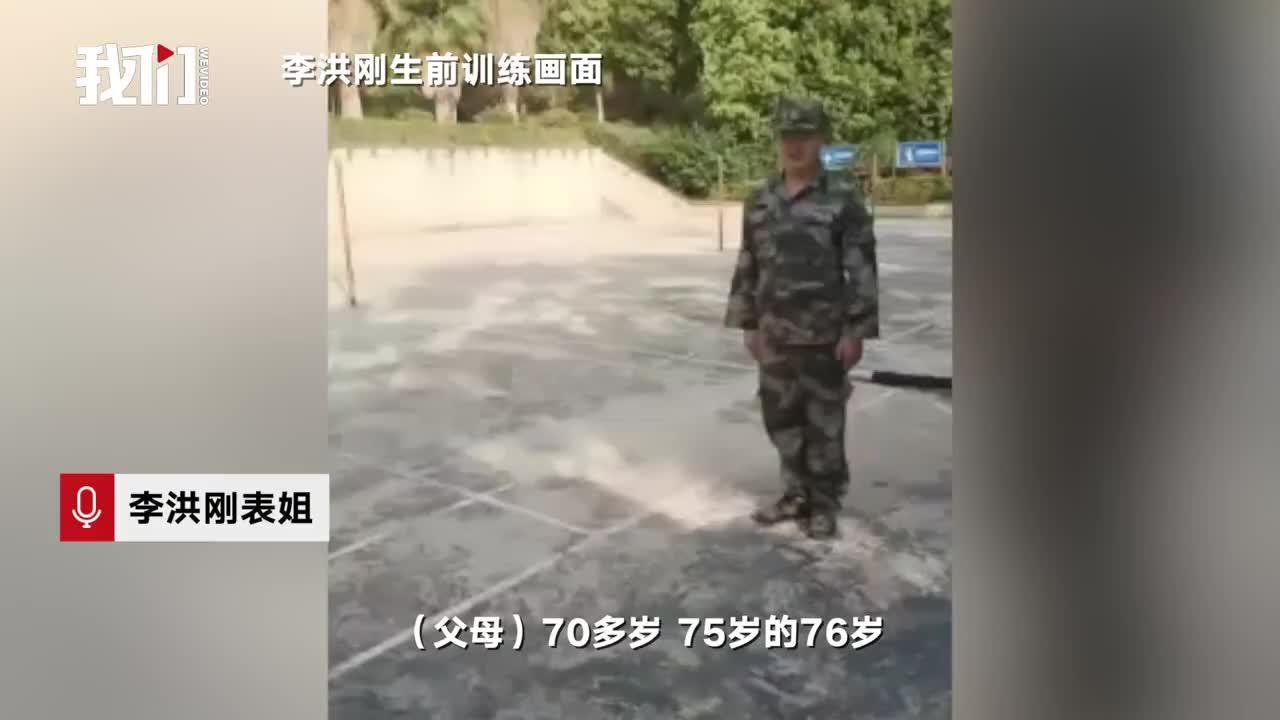 西昌山火牺牲英雄李洪刚:充满激情去灭火 儿子才一岁