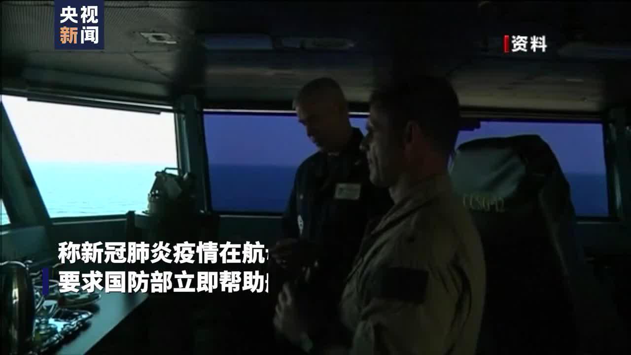 """美国防部长回应""""罗斯福""""号航母事件:尚不需要撤离舰上人员"""