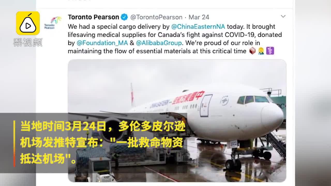 加拿大总理致谢中国企业捐赠,曾给中国16吨防护物资
