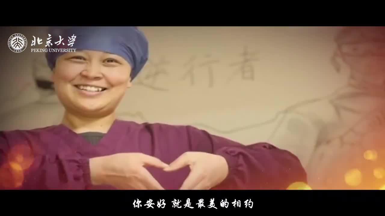 """北京大学发布""""学回信·抗疫情""""公益主题曲"""