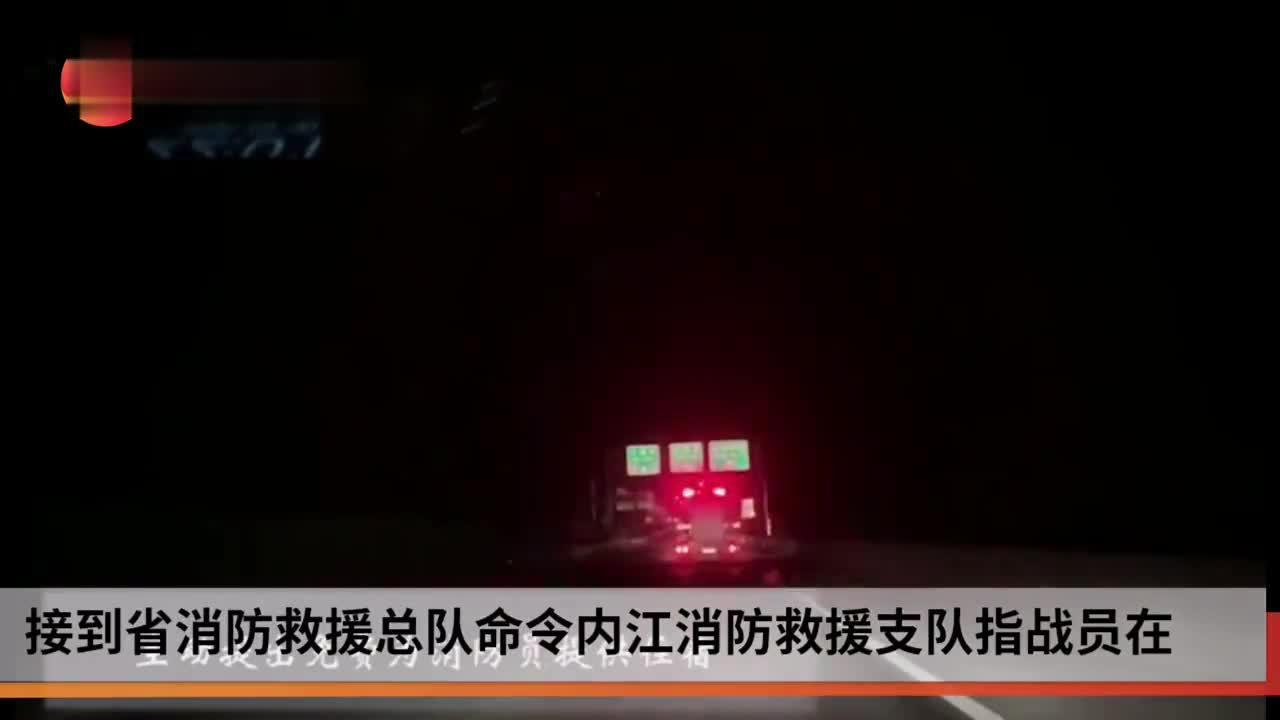 内江消防支援西昌森林火灾扑救 凉山一酒店提出免费提供住宿