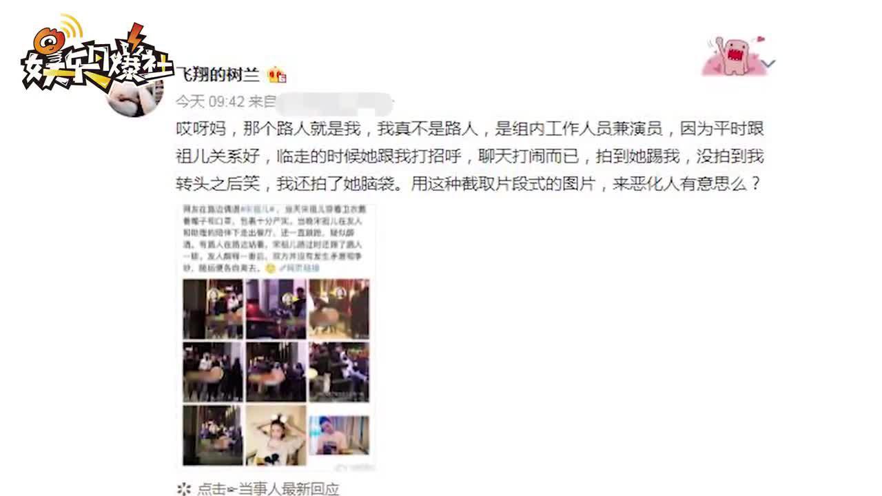 视频:工作人员发文澄清宋祖儿酒后踢人 聊天打闹而已