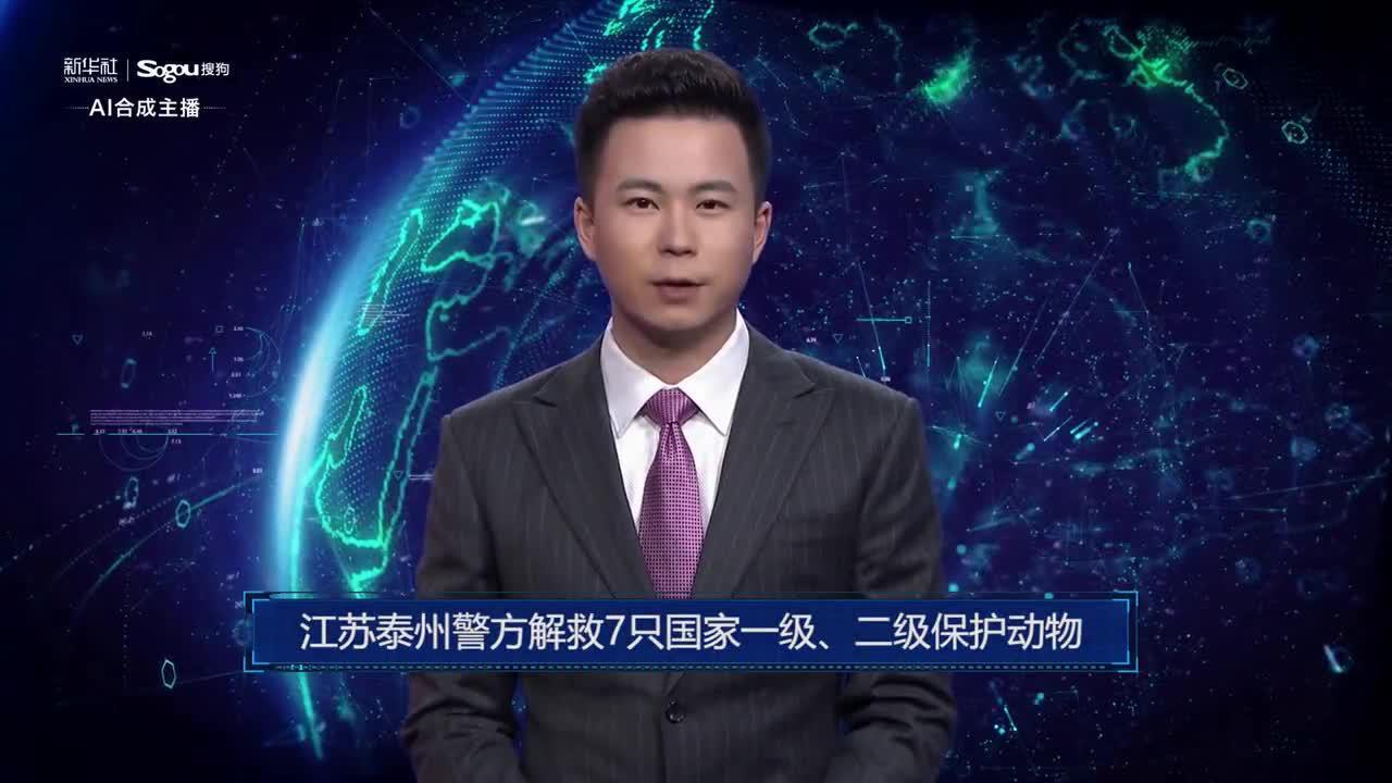AI合成主播丨江苏泰州警方解救7只国家一级、二级保护动物