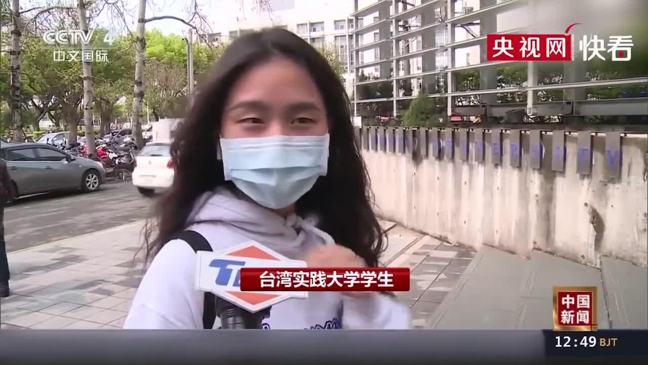 台湾五高校现确诊病例  呼吁教育部门统一防范规定