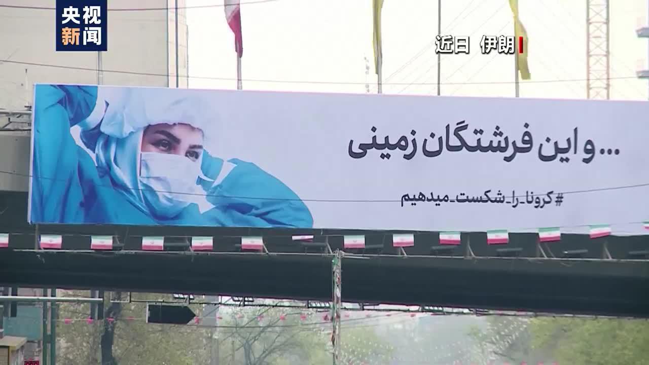 视频|疫情当前 联合国官员呼吁解除对伊朗等国制裁