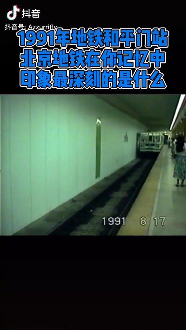 1991年的地铁和平门站,您知道北京的第一条地铁是哪年开通的么?