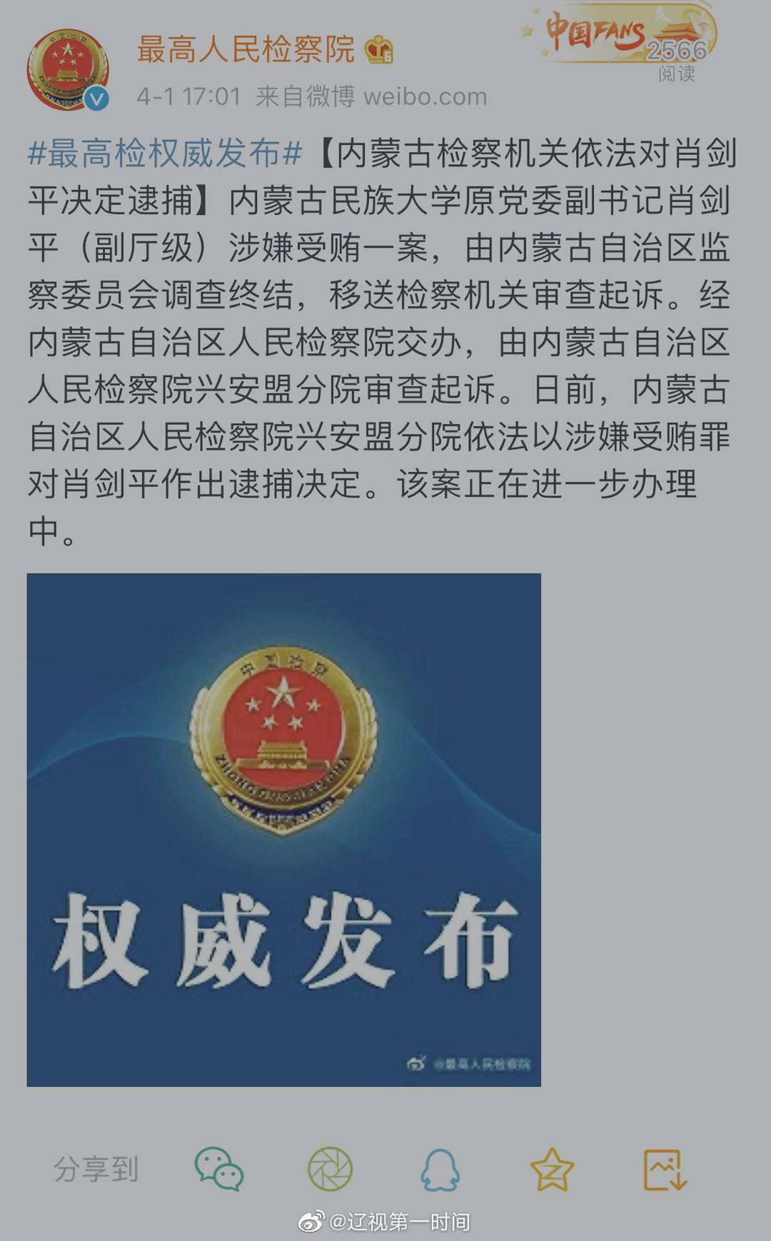 内蒙古民族大学原党委副书记肖剑平被决定逮捕退休4年后被查