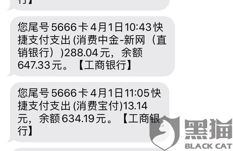 黑猫投诉:中金新网——直销银行4月1号10点13分在我工商银行不明原因扣款288.04