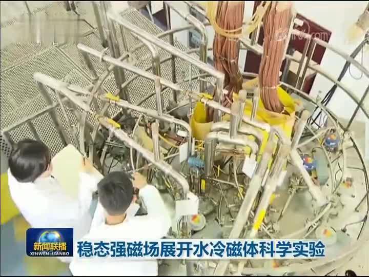 【新闻联播】合肥:稳态强磁场展开水冷磁体科学实验