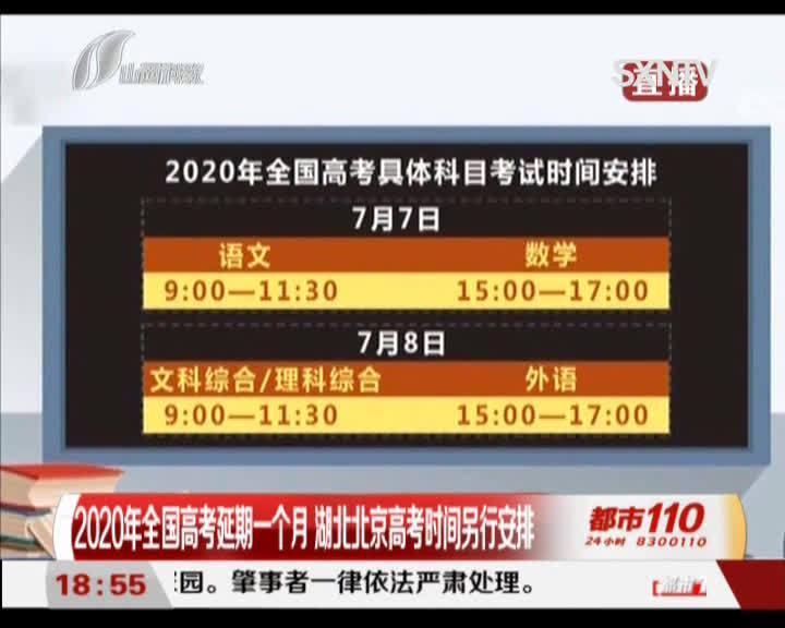2020年全国高考延期一个月湖北北京高考时间另行安排