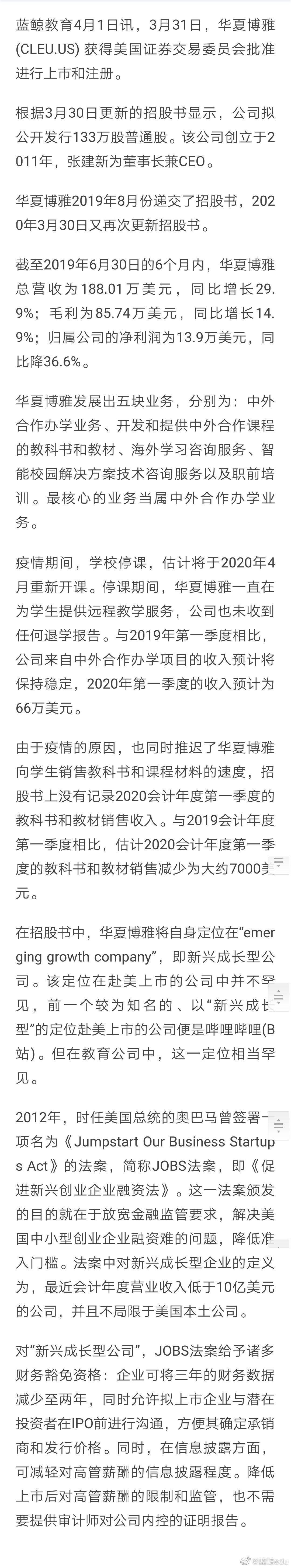 华夏博雅获批上市,2019年上半年净利润13.9万美元下降36.6%