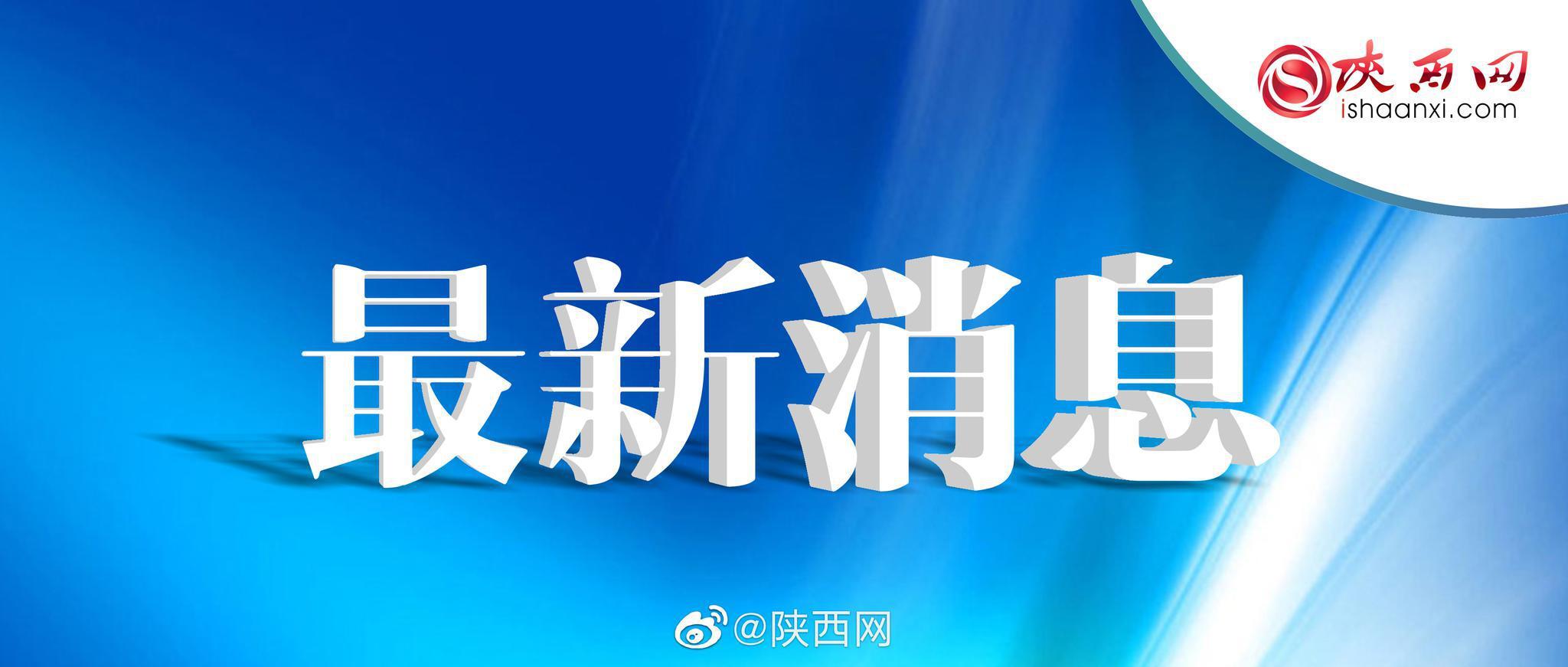 1-3日陕西省有降温、大风、降水天气过程部分路段将受影响
