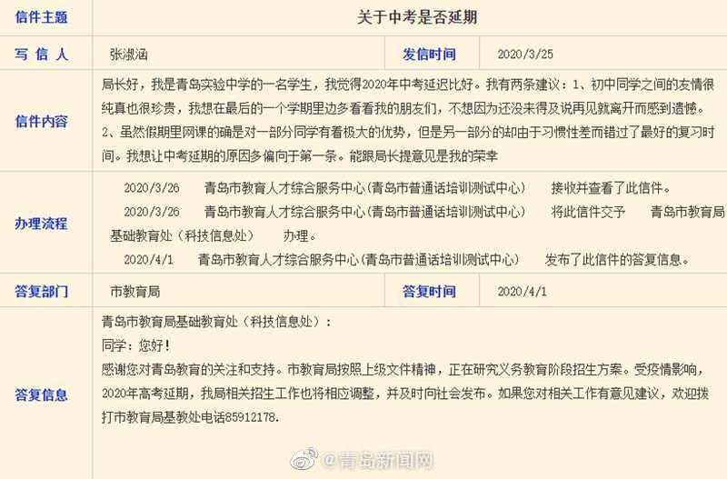 网友建议今年中考延期青岛市教育局这样回复