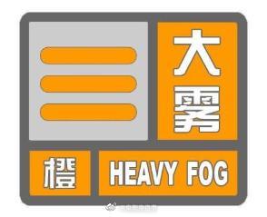 阜阳市发布大雾橙色预警