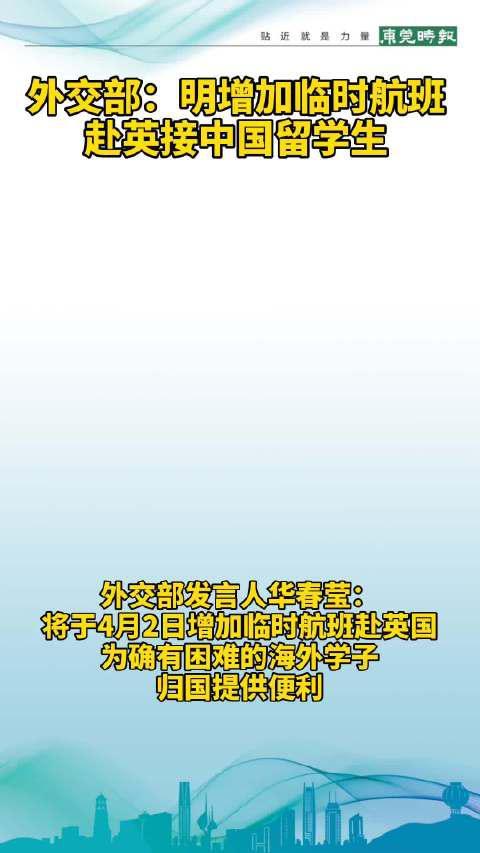外交部:明天,增加临时航班赴英接中国留学生