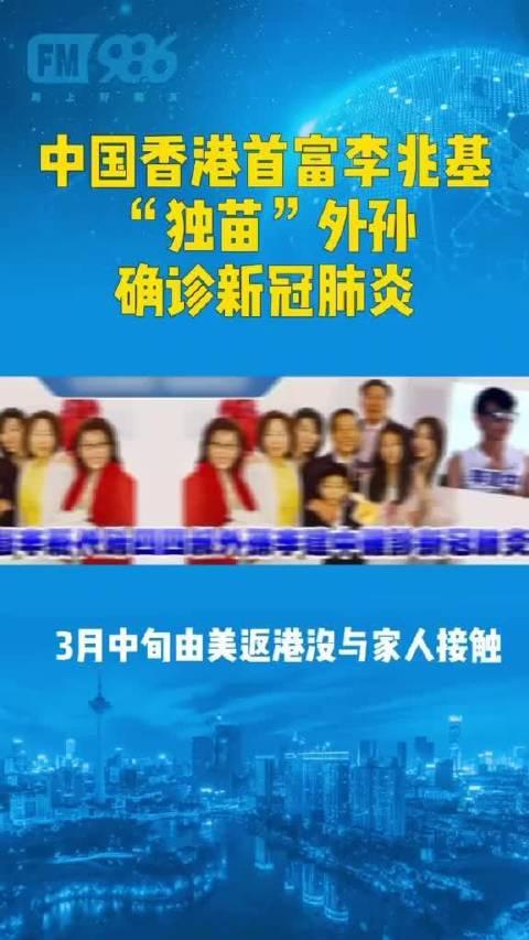 据港媒,香港首富李兆基的外孙李建中确诊新冠肺炎