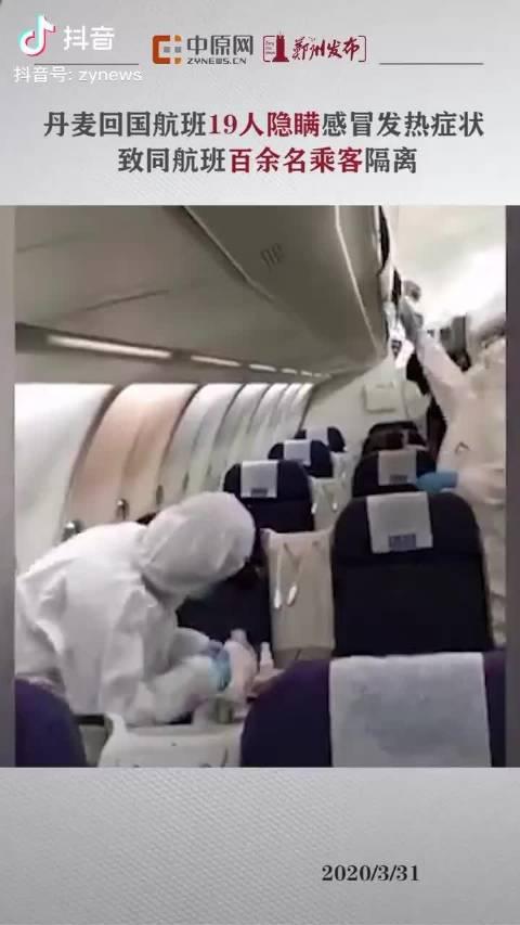 丹麦回国航班19人称有疑似症状,100多人被隔离!
