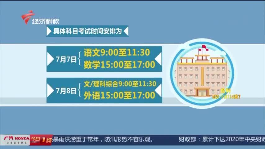 广东:2020高考确定延期!全国高考推迟一个月,7月7至8日举行
