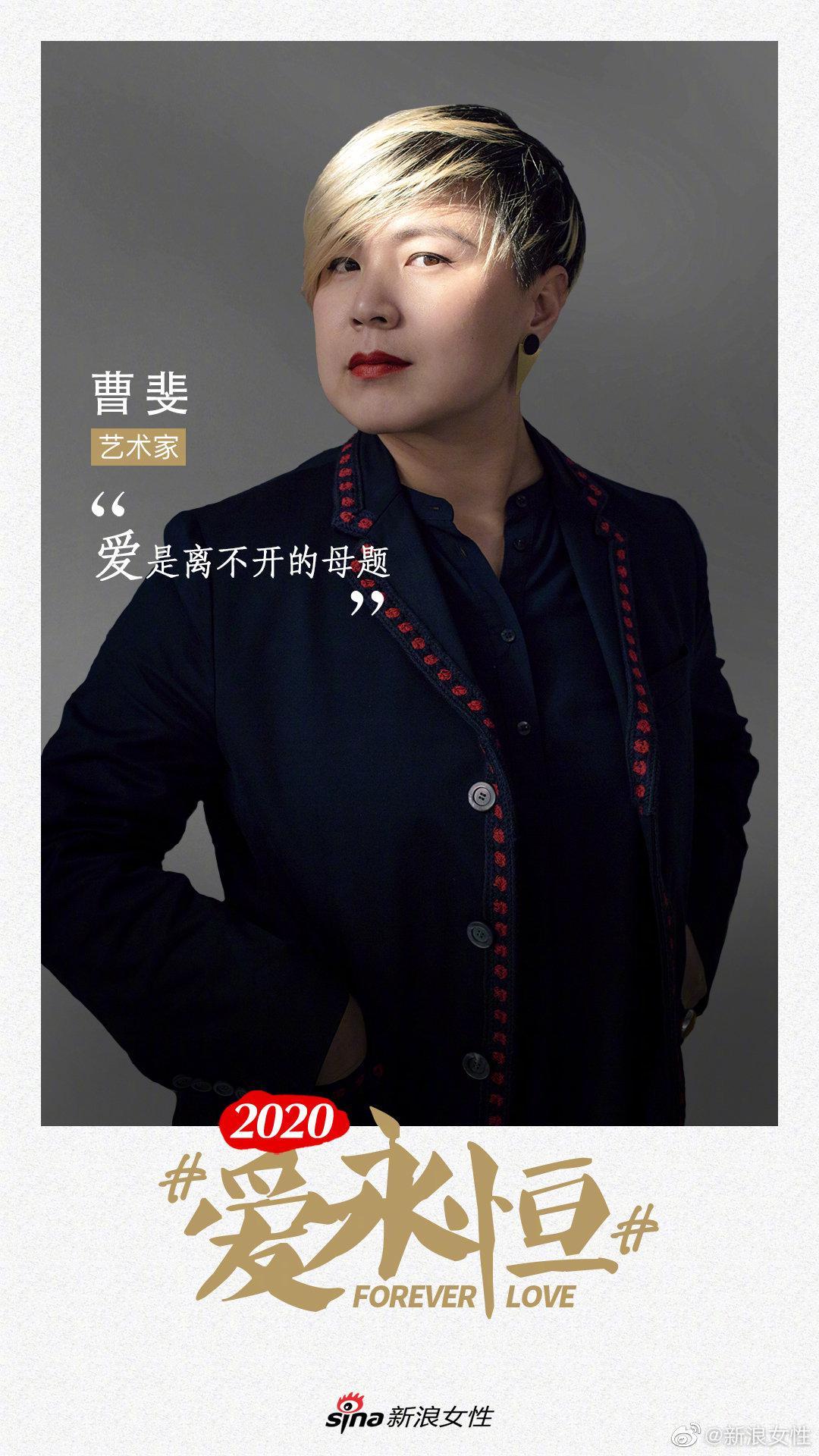 2020爱永恒对话曹斐:爱是离不开的母题