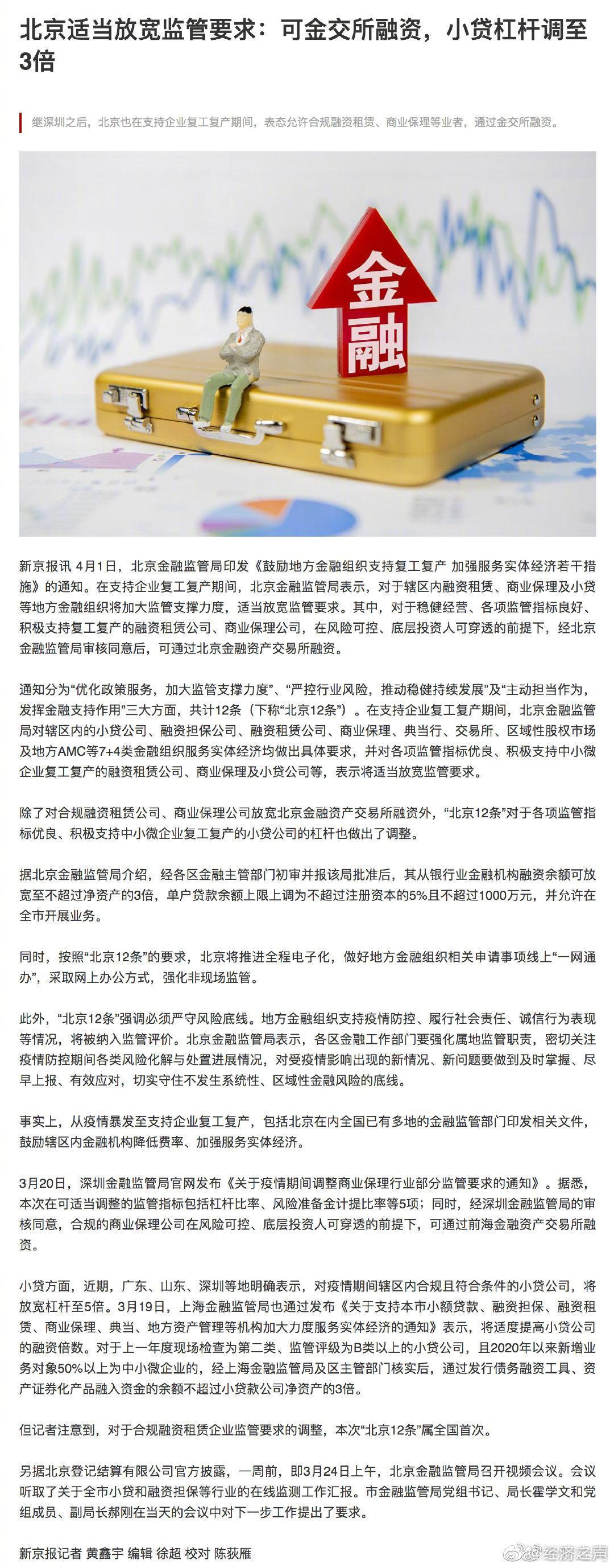北京适当放宽监管要求:可金交所融资小贷杠杆调至3倍