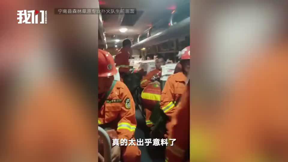 西昌山火致扑火队员李天云牺牲 好友得知遇难伤感落泪