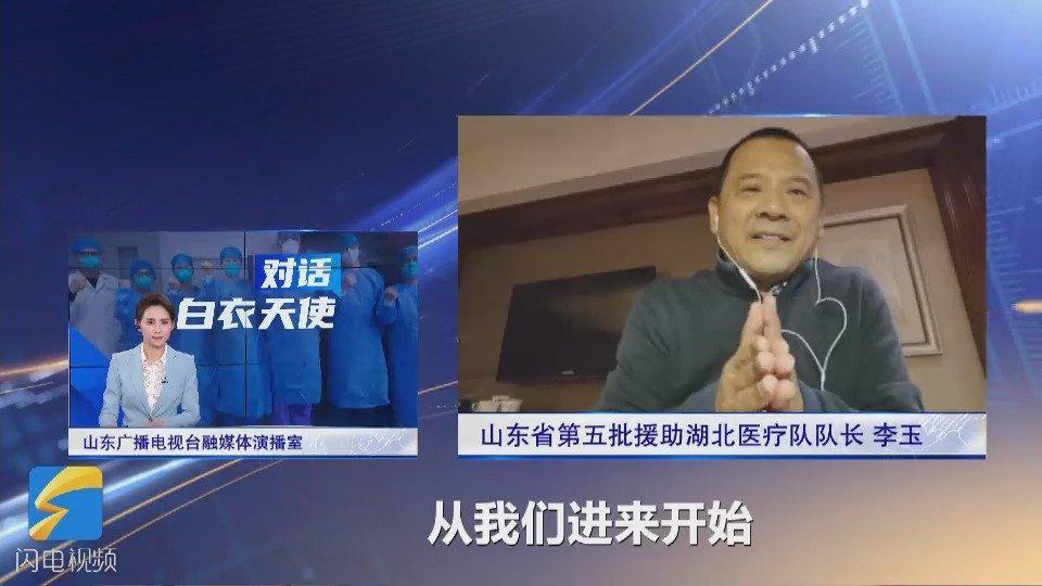 山东大学齐鲁医院援助武汉医疗队:我们一定坚持到最后