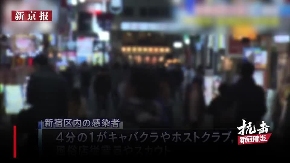 国际丨东京歌舞伎町十余人感染:多为风俗店从业者及顾客