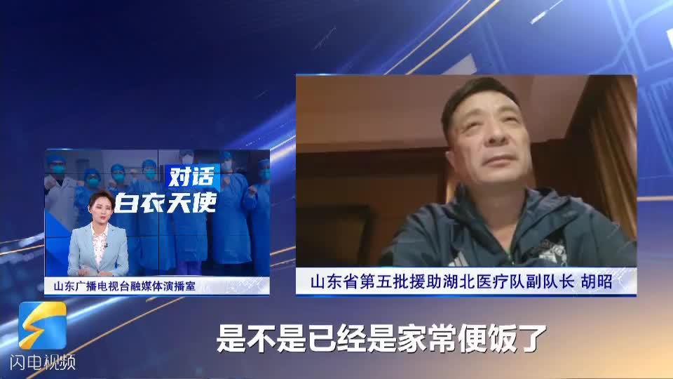 对话白衣天使丨山东大学齐鲁医院援助武汉医疗队:我们一定坚持到最后