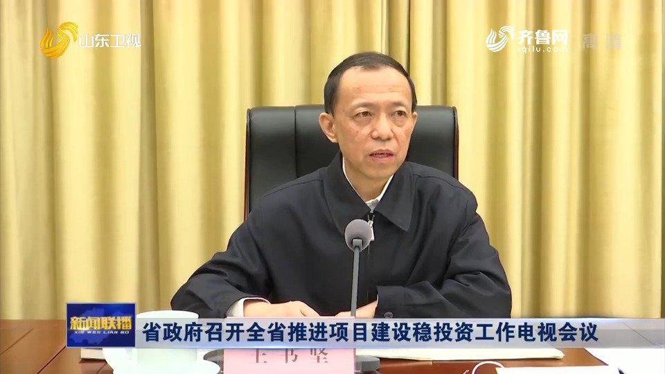 山东:省政府召开全省推进项目建设稳投资工作电视会议