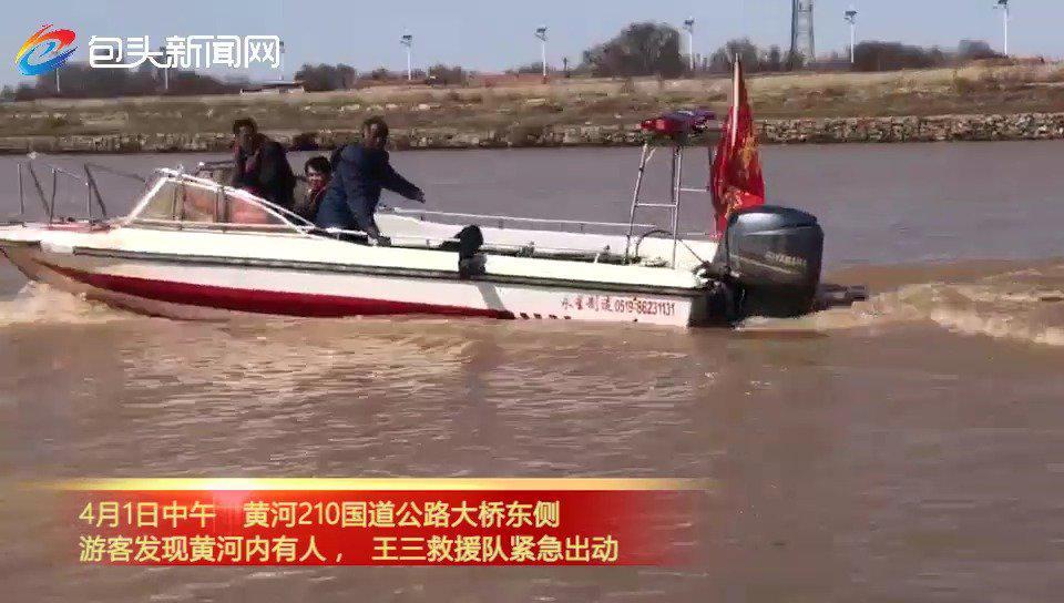 包头王三救援队从黄河中救起一名落水者