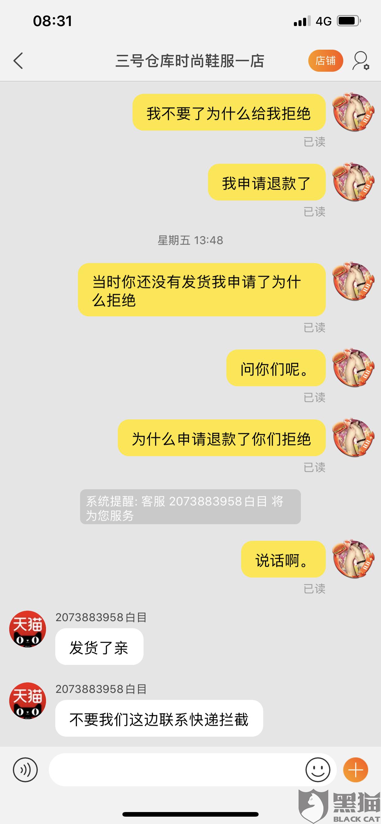 黑猫投诉:淘宝商家 简尚居家生活馆