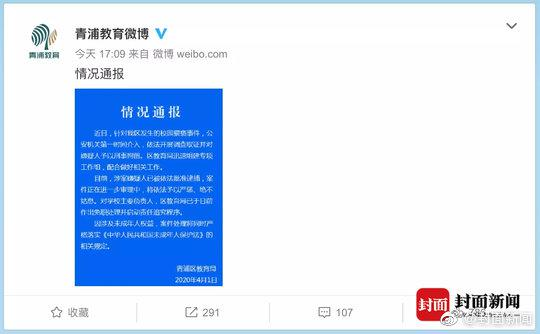 官方回应:上海一男幼师性侵女童已被批捕