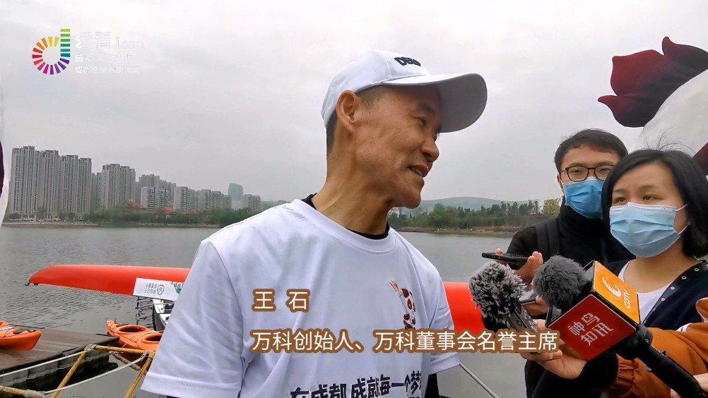 受聘大运会专家王石泛舟锦城湖为成都大运会加油