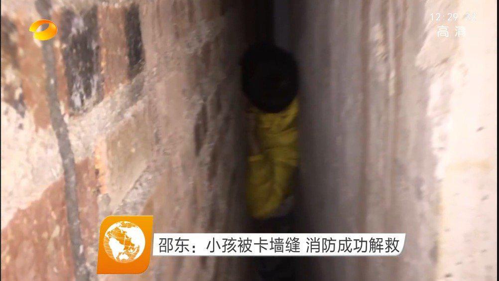 邵东市一小孩被卡墙缝消防成功解救
