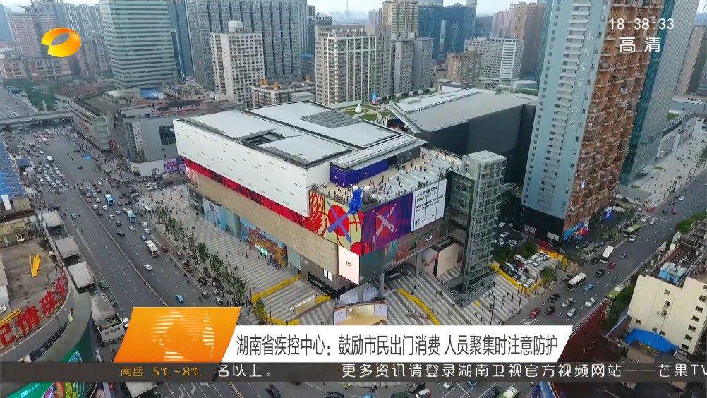 湖南省疾控中心:鼓励市民出门消费人员聚集时注意防护