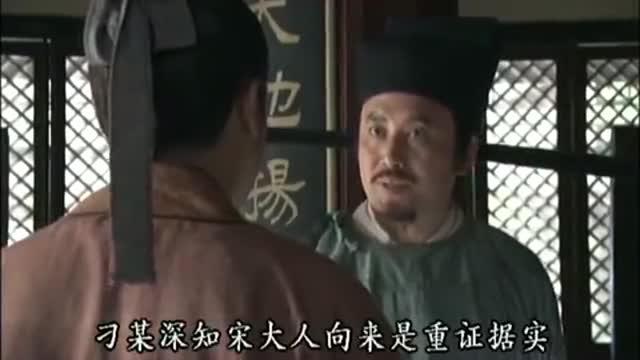 面对刁光斗说要拿出证据,宋慈开始询问人找证据