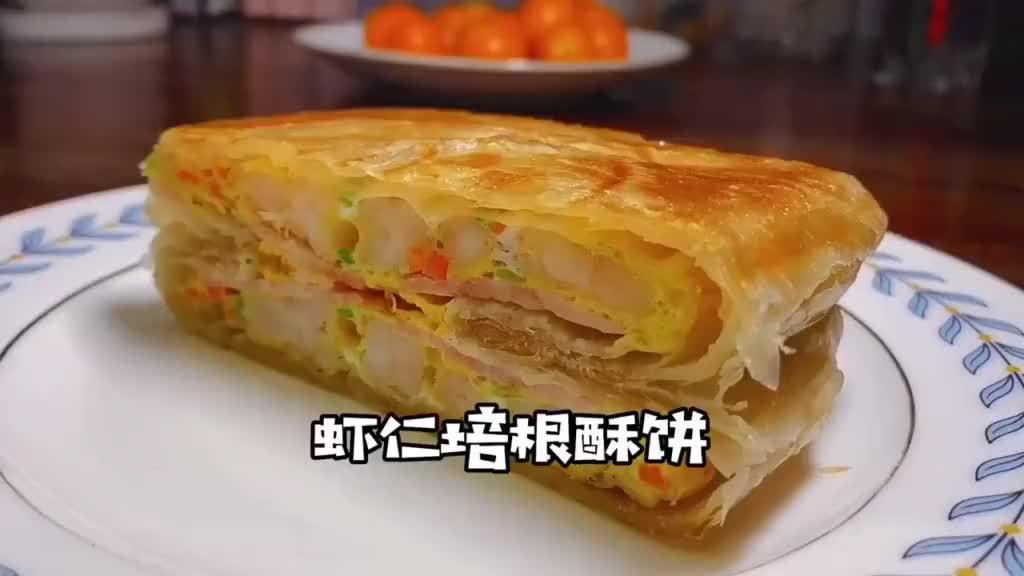 早餐要吃好老铁们,给自己安排个虾仁培根酥饼吧