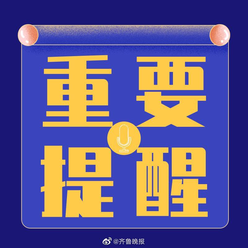 济南发布通告:4月3日至5月31日禁火,违反者将严肃处理