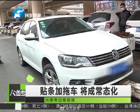 郑州贴条加拖车整治违规停车将成常态化