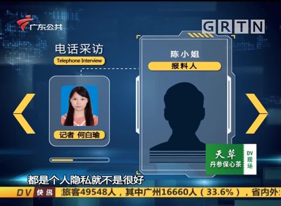 (DV现场)广州:近百名湖北籍租户 个人信息被曝光