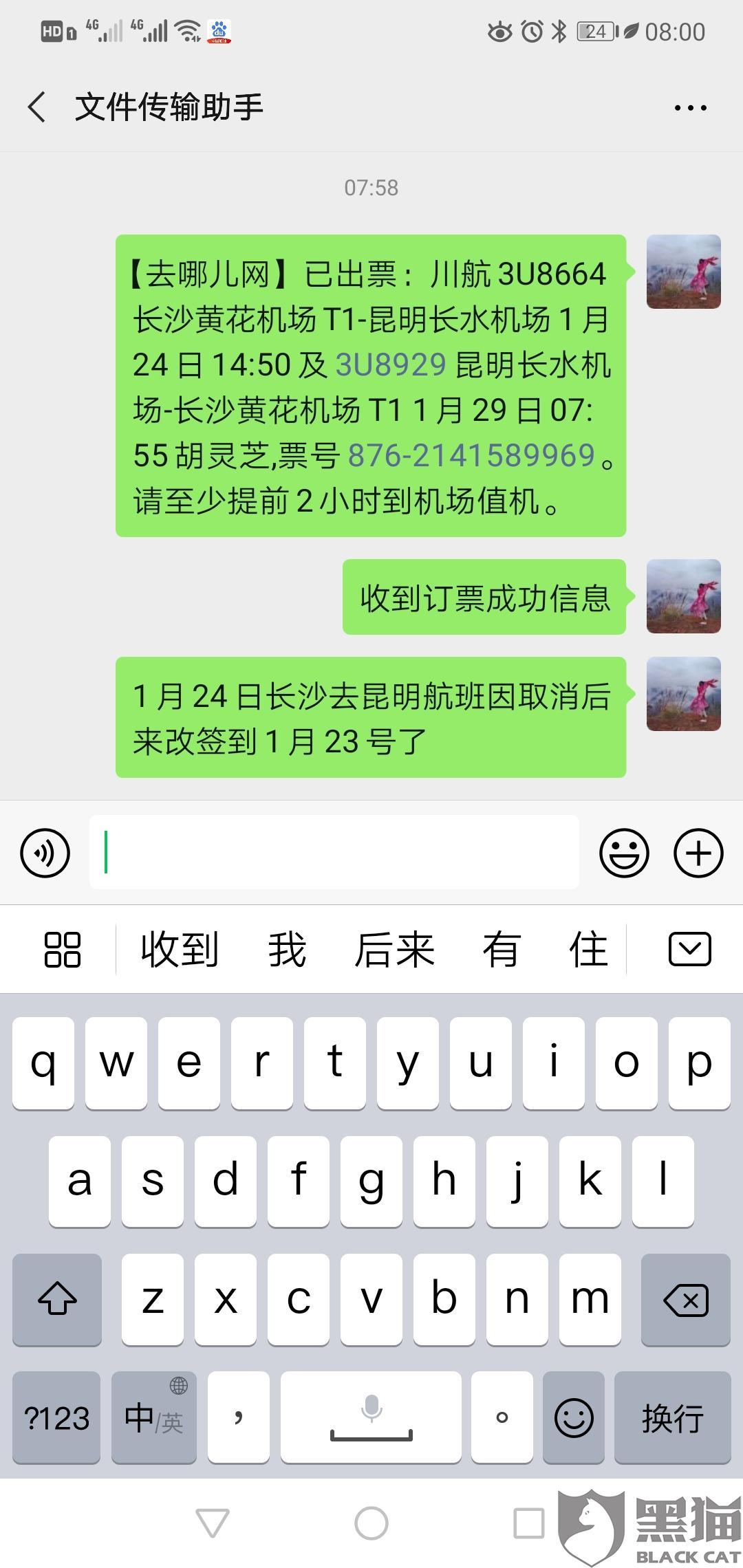黑猫投诉:四川航空公司取消1月29日航班3U8929不退款,去哪儿网卖票也不退款