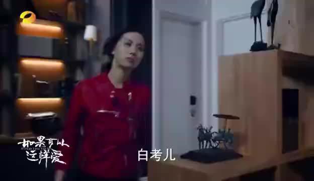 刘诗诗在《如果可以这样爱》里面的白考儿