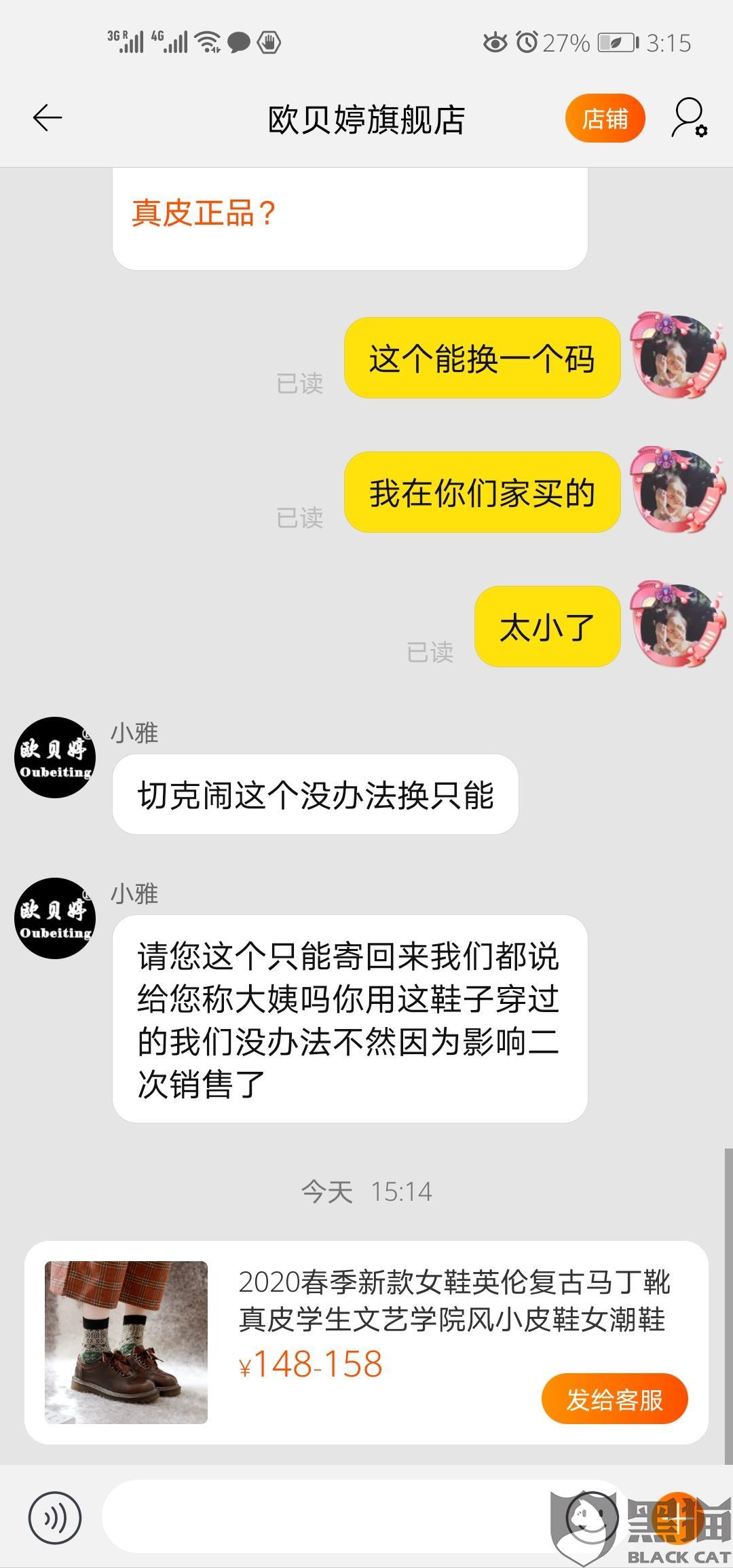 黑猫投诉:淘宝电商:欧贝婷旗舰店